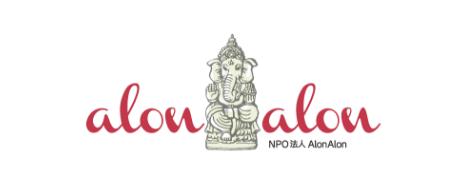 NPO法人AlonAlon