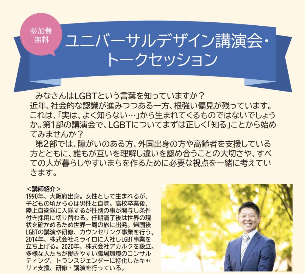 会津若松市ユニバーサルデザイン講演会・トークセッション