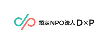 NPO法人D×P